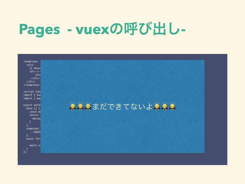 Pages - vuexͷݺͼग़͠- <template> <div> {{ message ...