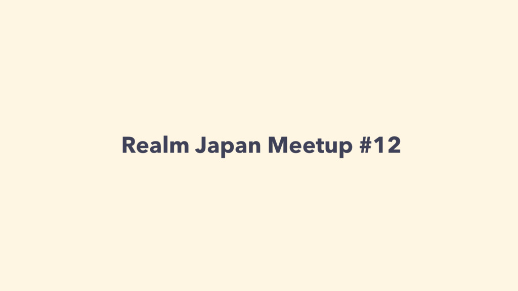 Realm Japan Meetup #12