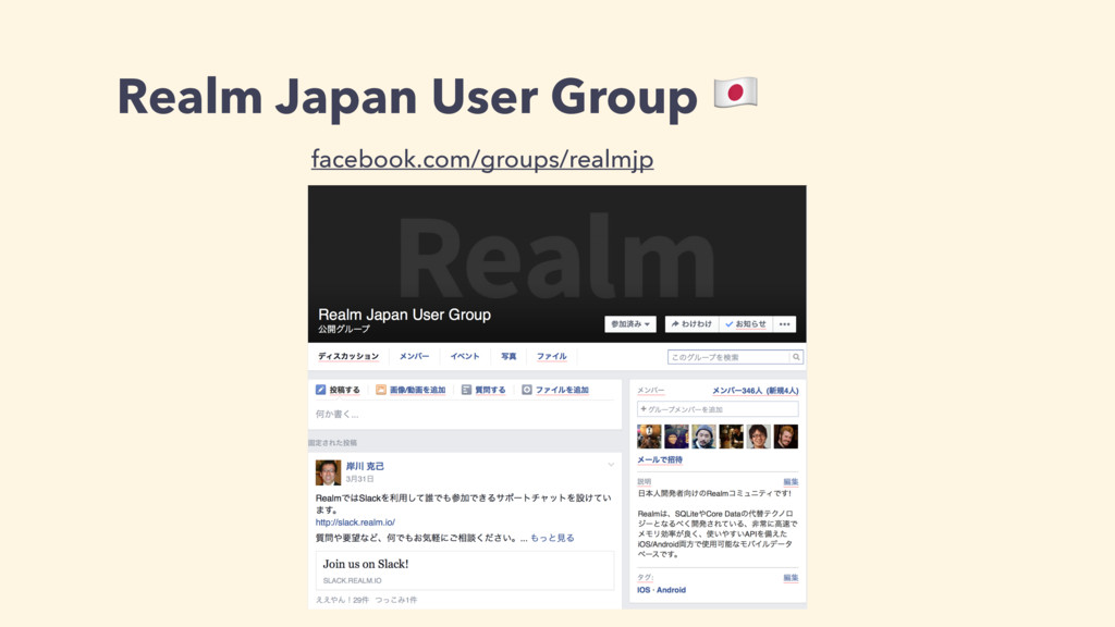 Realm Japan User Group ! facebook.com/groups/re...