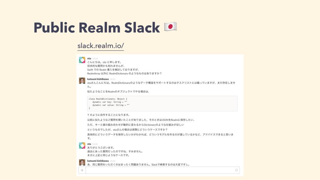 Public Realm Slack ! slack.realm.io/