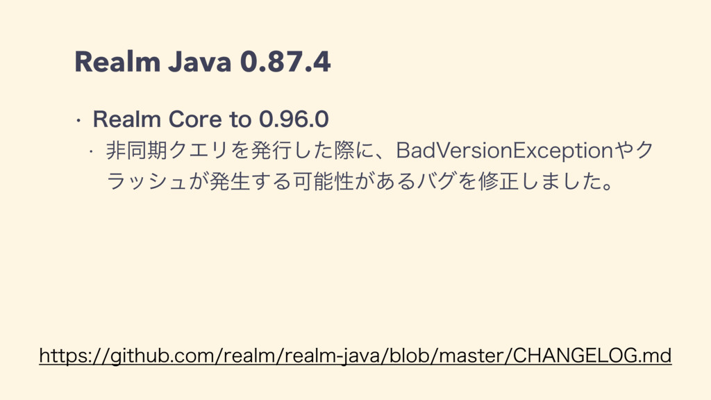 Realm Java 0.87.4 w 3FBMN$PSFUP w ඇಉظ...