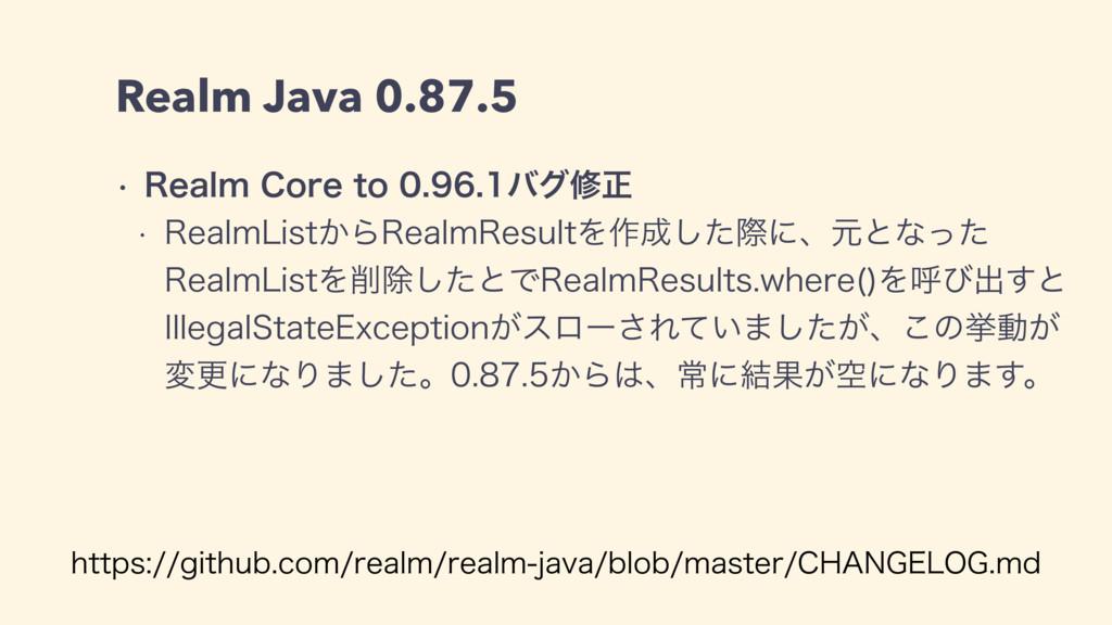 Realm Java 0.87.5 w 3FBMN$PSFUPόάमਖ਼ w...