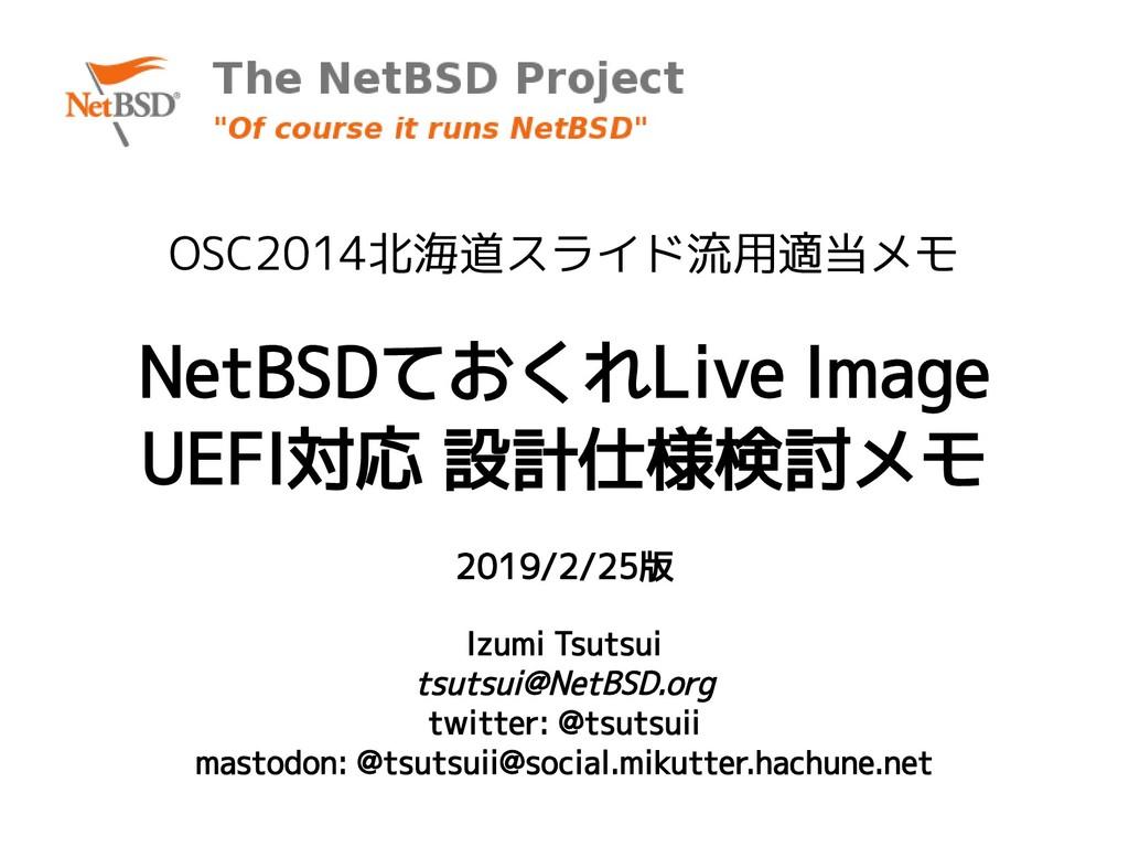 NetBSDておくれLive Image UEFI対応 設計仕様検討メモ OSC2014北海道...