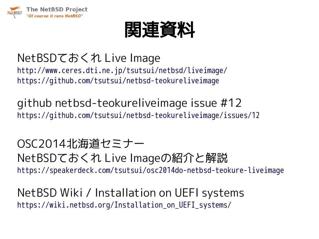 関連資料 NetBSDておくれ Live Image http://www.ceres.dti...
