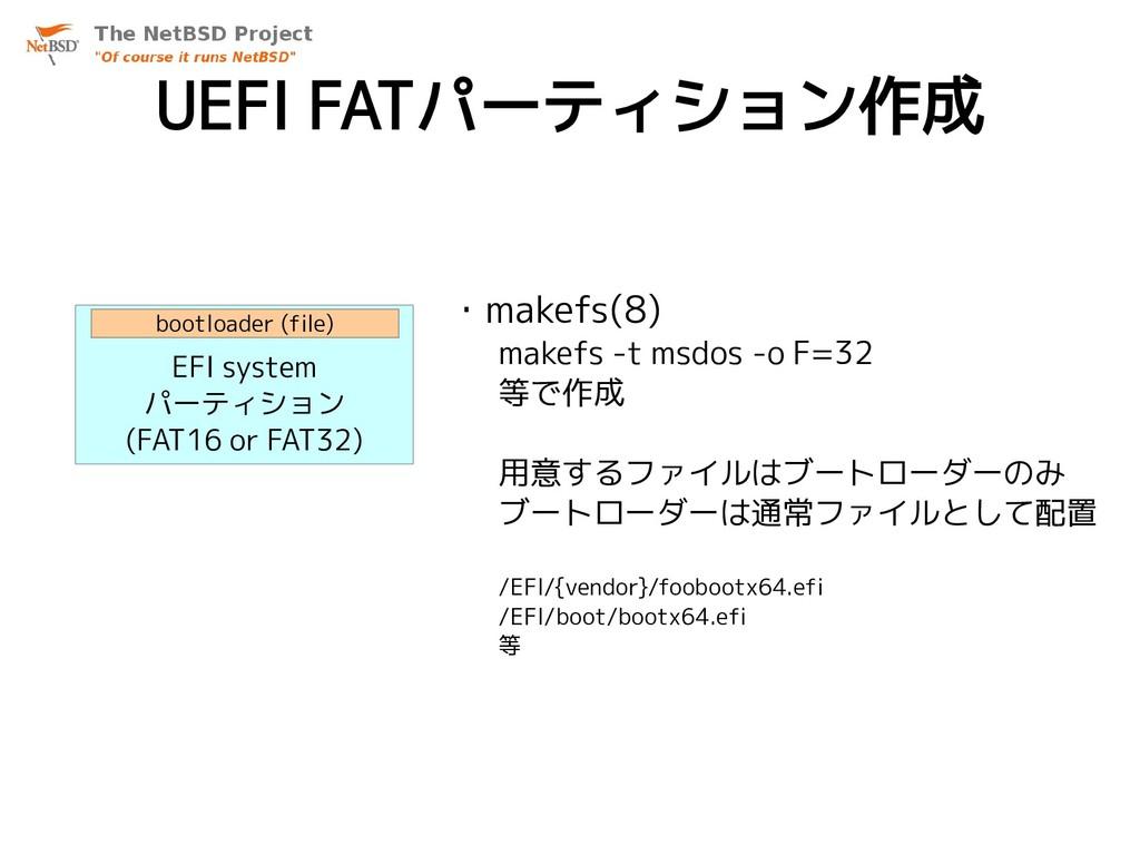 UEFI FATパーティション作成 ・makefs(8) makefs -t msdos -o...