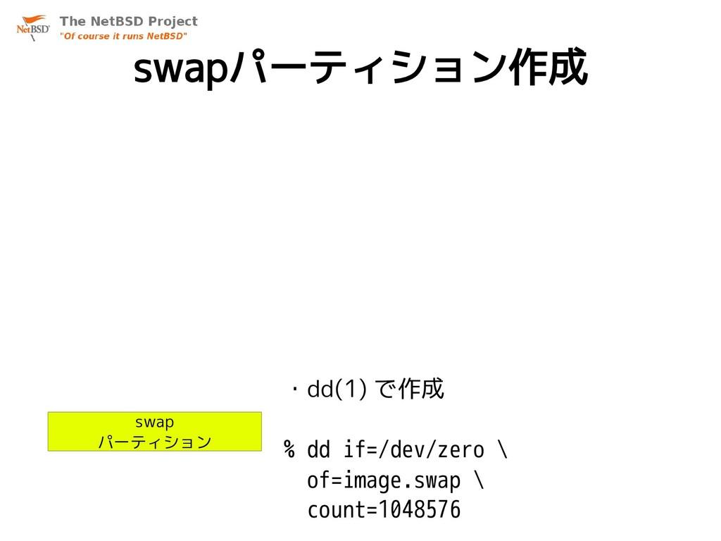 swapパーティション作成 ・dd(1) で作成 % dd if=/dev/zero \ of...