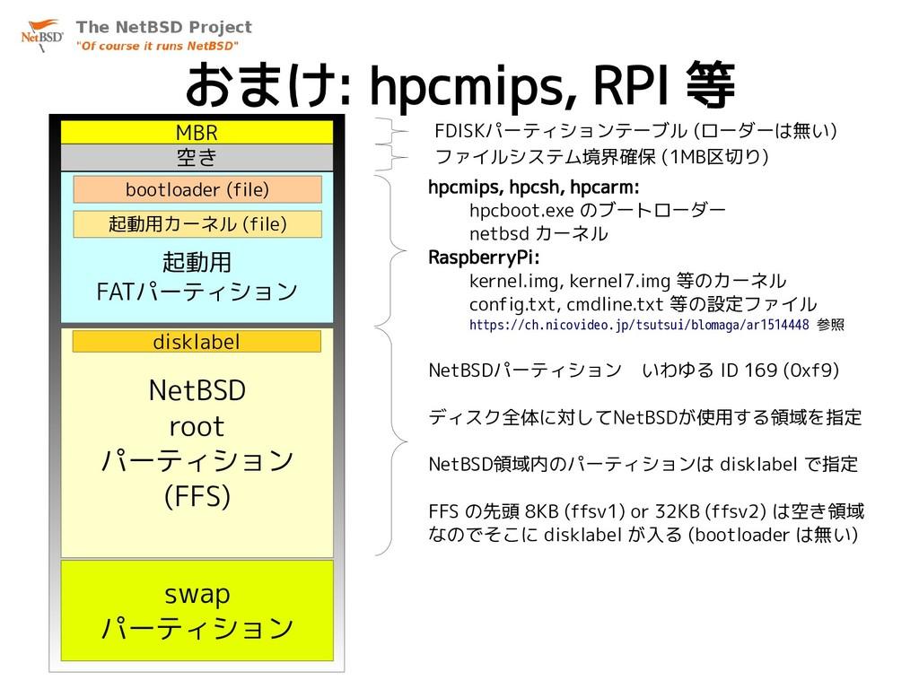 おまけ: hpcmips, RPI 等 MBR 空き NetBSD root パーティション ...