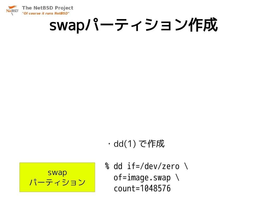 swapパーティション作成 swap パーティション ・dd(1) で作成 % dd if=/...