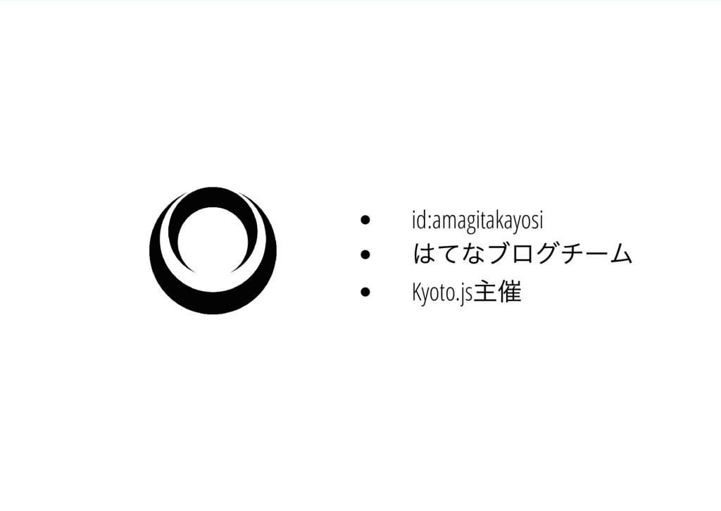 id:amagitakayosi はてなブログチー ム Kyoto.js 主催
