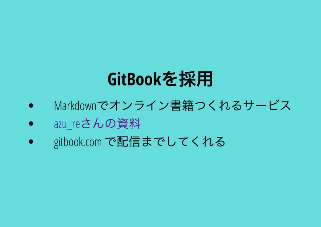 GitBook を採用 Markdown でオンライン書籍つくれるサー ビス azu_re さ...