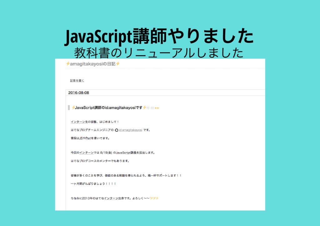 JavaScript 講師やりました 教科書のリニュー アルしました