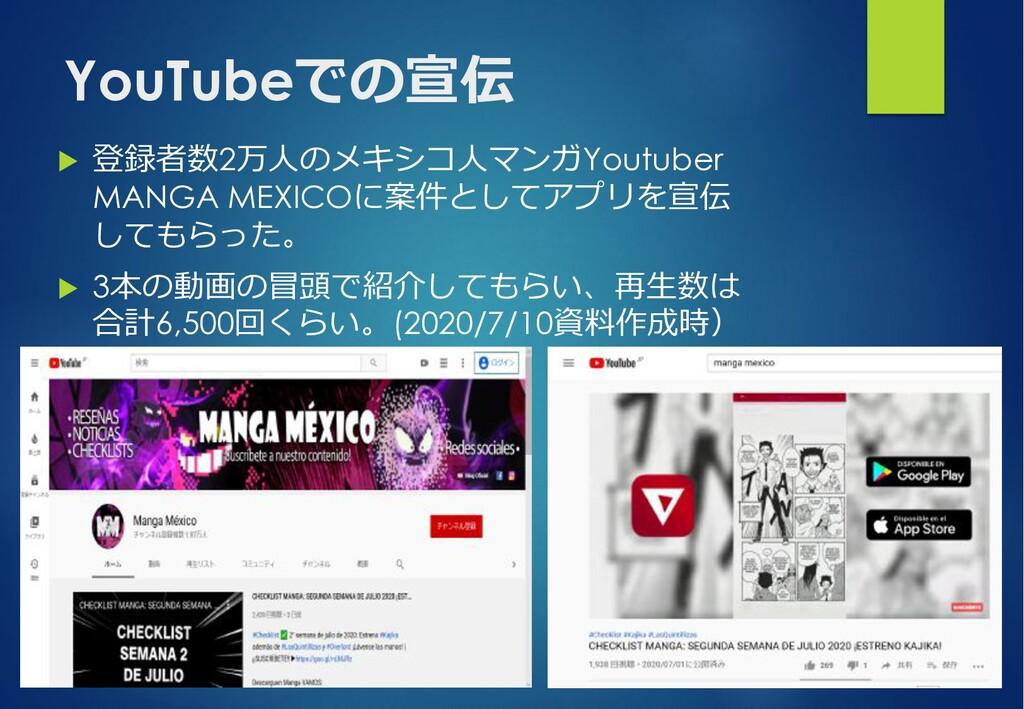 YouTubeでの宣伝 u 登録者数2万⼈のメキシコ⼈マンガYoutuber MANGA ME...
