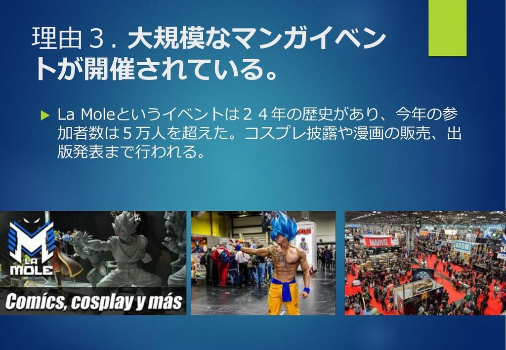 理由3. ⼤規模なマンガイベン トが開催されている。 u La Moleというイベントは24年...