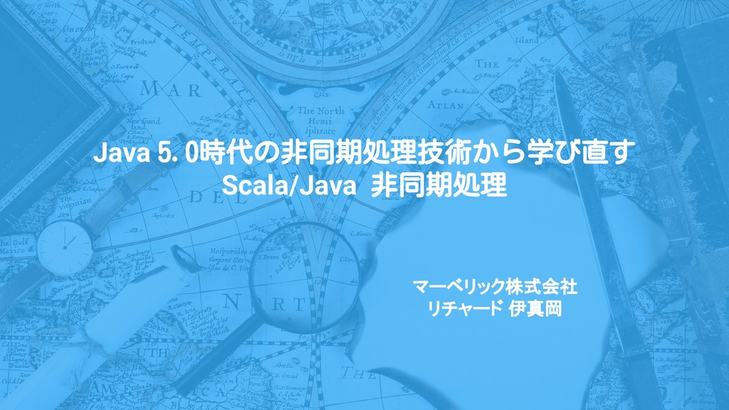 Java 5.0時代の非同期処理技術から学び直す Scala/Java 非同期処理 マーベリッ...