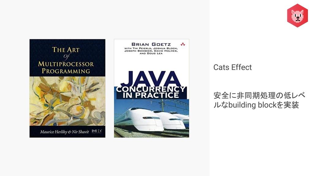 Cats Effect 安全に非同期処理の低レベ ルなbuilding blockを実装