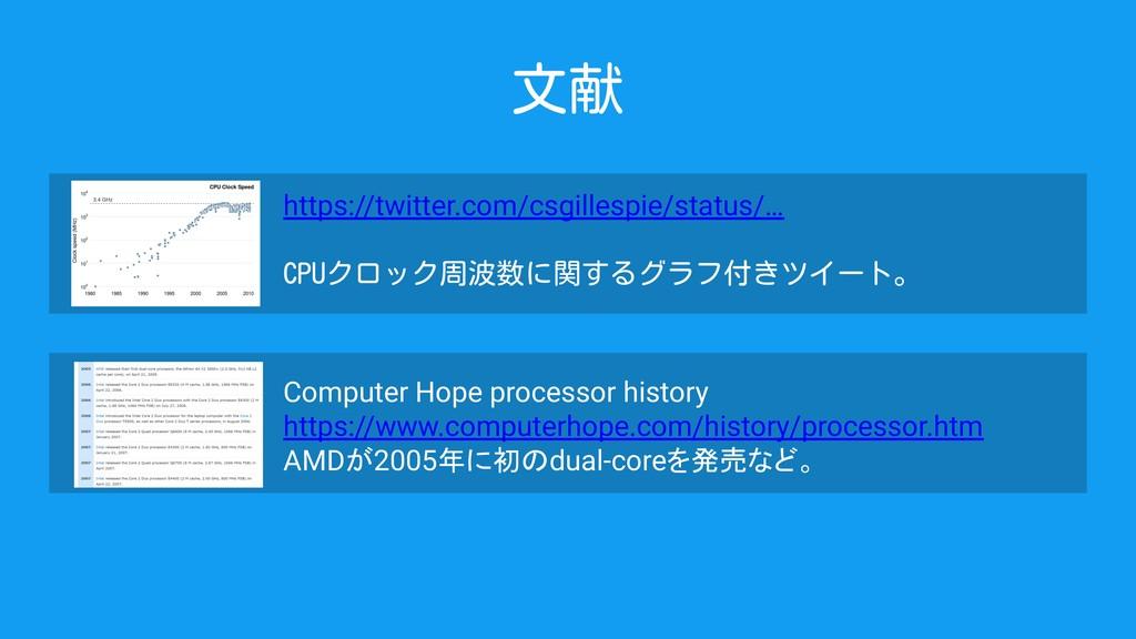 文献 https://twitter.com/csgillespie/status/… CPU...