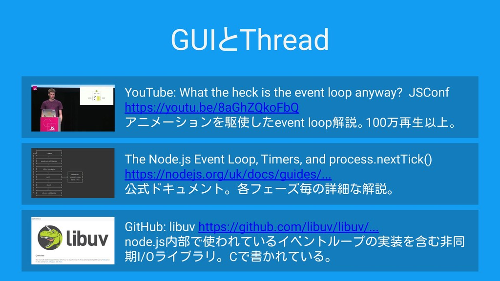 GUIとThread The Node.js Event Loop, Timers, and ...