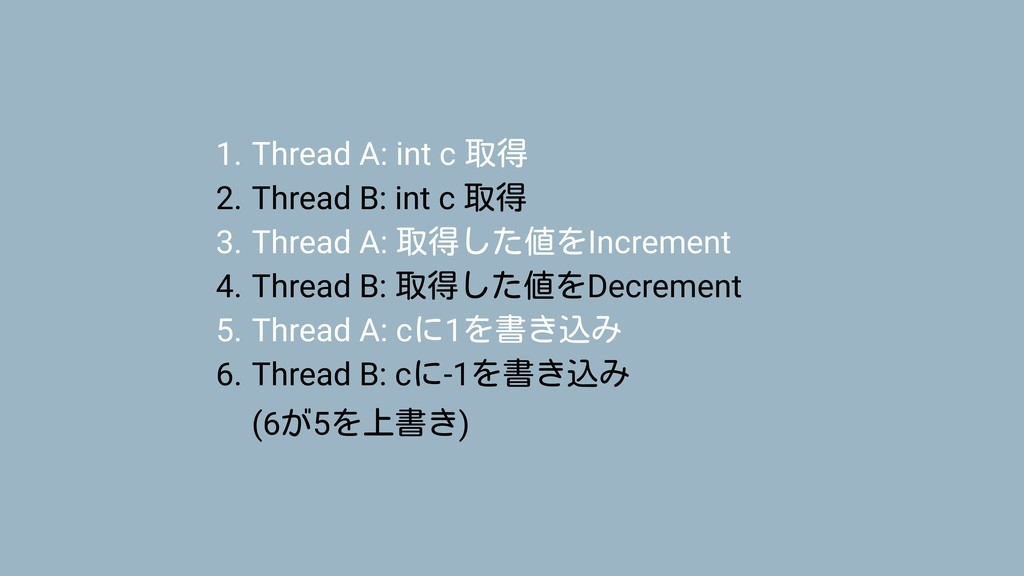 1. Thread A: int c 取得 2. Thread B: int c 取得 3. ...