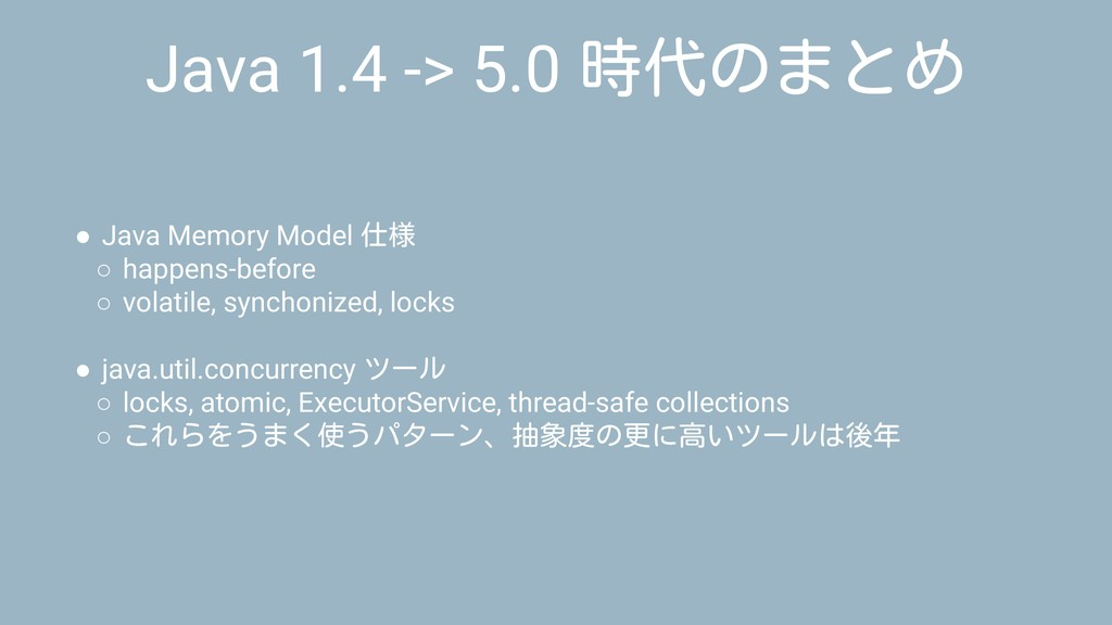 ● Java Memory Model 仕様 ○ happens-before ○ volat...