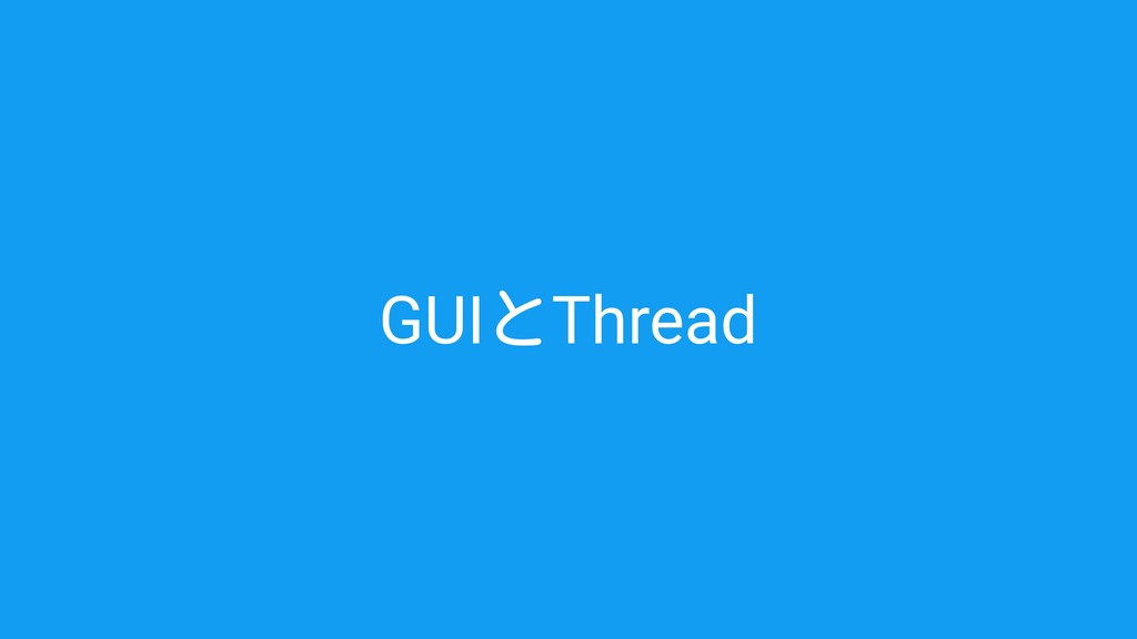 GUIとThread