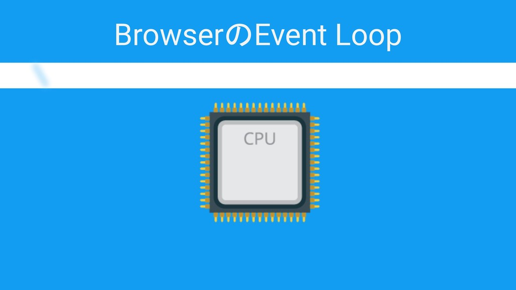 BrowserのEvent Loop