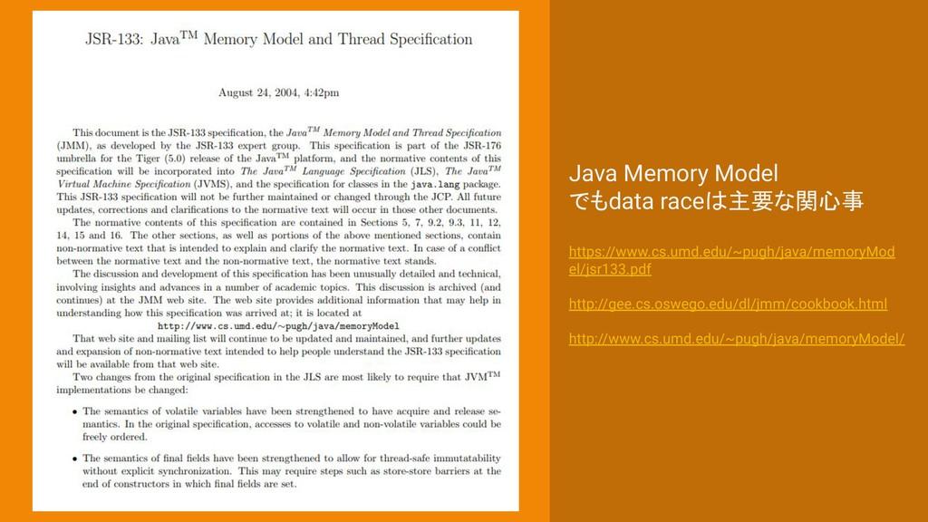 Java Memory Model でもdata raceは主要な関心事 https://ww...