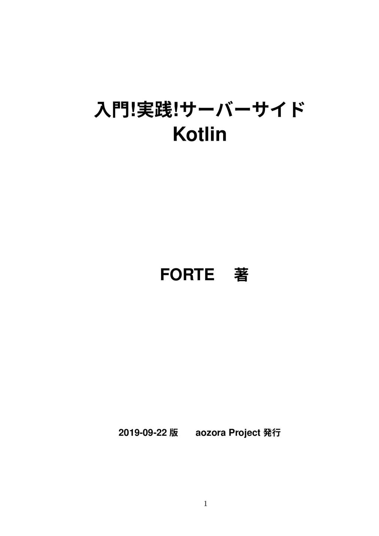 Ⰵ!㹋騧!؟٦غ٦؟؎س Kotlin FORTE խ衼 2019-09-22 晛 aozo...