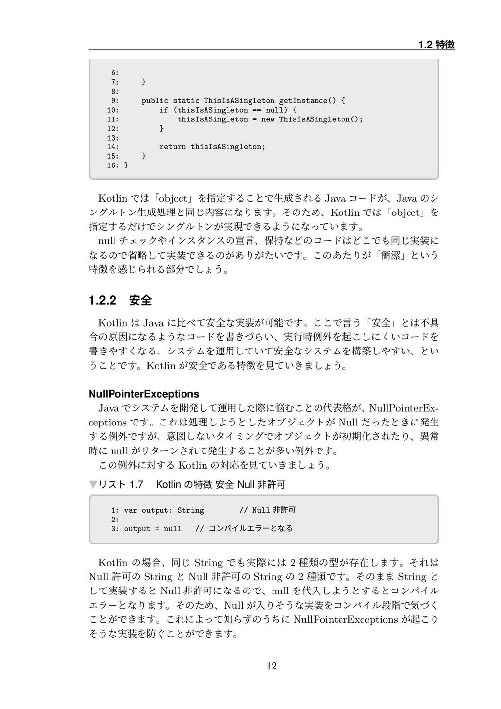 1.2 暴䗙 6: 7: } 8: 9: public static ThisIsASingl...