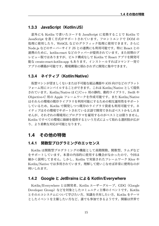 1.4 ך➭ך暴䗙 1.3.3 JavaScriptKotlin/JS 䟨㜽מ Kot...