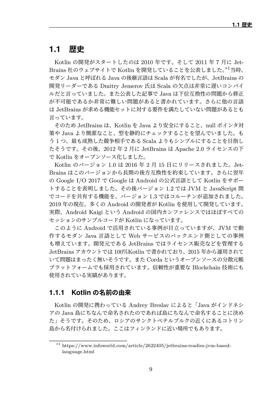 1.1 娖〷 1.1 娖〷 Kotlin סꪛ溪ֿتذ٭عגסע 2010 䌑ךնאי ...