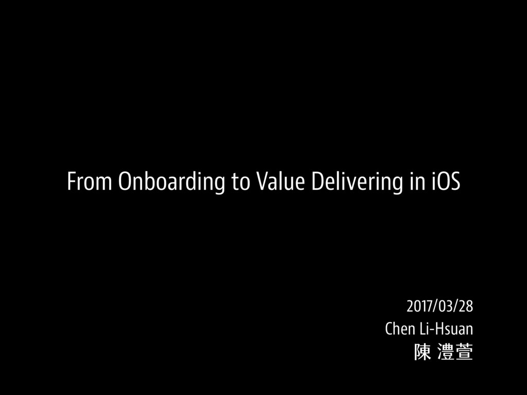From Onboarding to Value Delivering in iOS 2017...