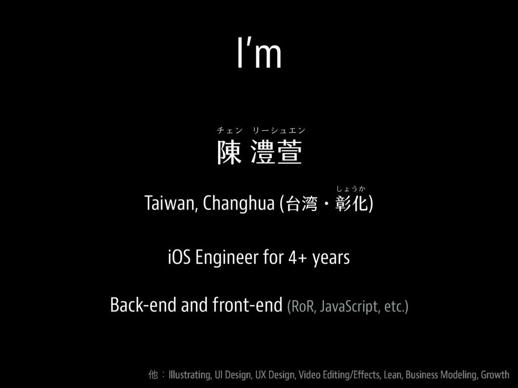 I'm 『᜵⒋ Taiwan, Changhua (҂㙤ఋЋ) iOS Engineer...