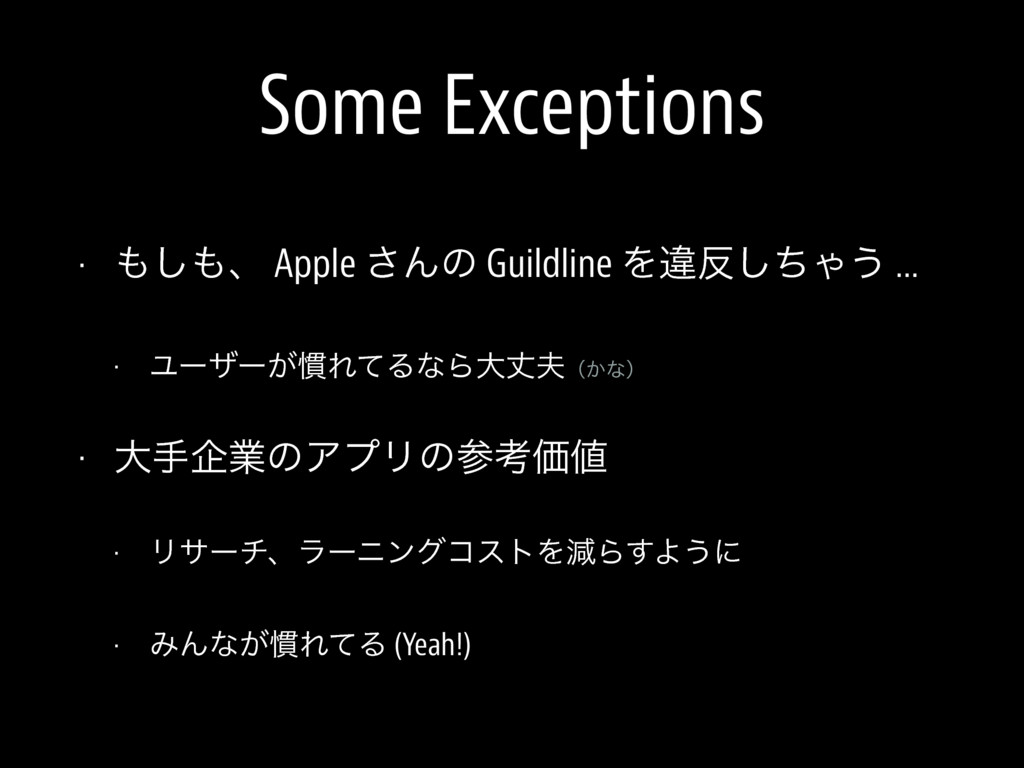 Some Exceptions • ΋͠΋ɺ Apple ͞Μͷ Guildline Λҧ൓͠...