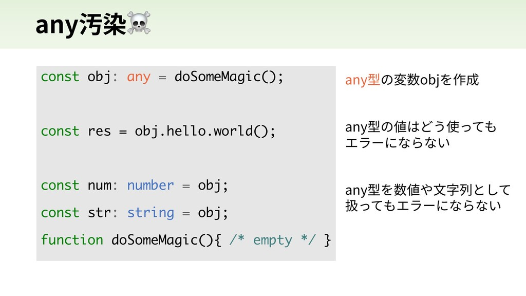 BOZ寅厩☠ const obj: any = doSomeMagic(); const re...