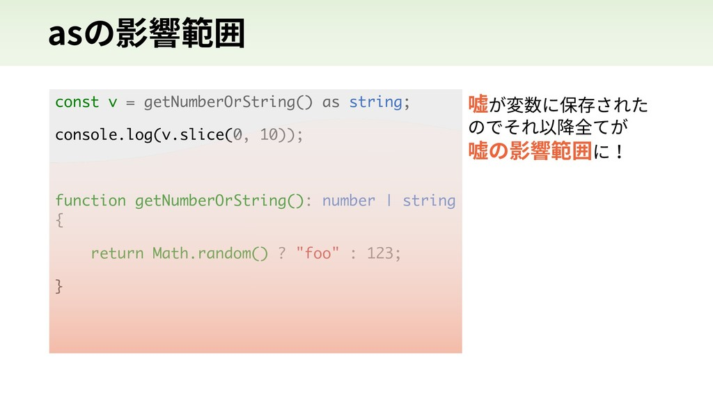 BTך䕦갟眔㔲 const v = getNumberOrString() as string...