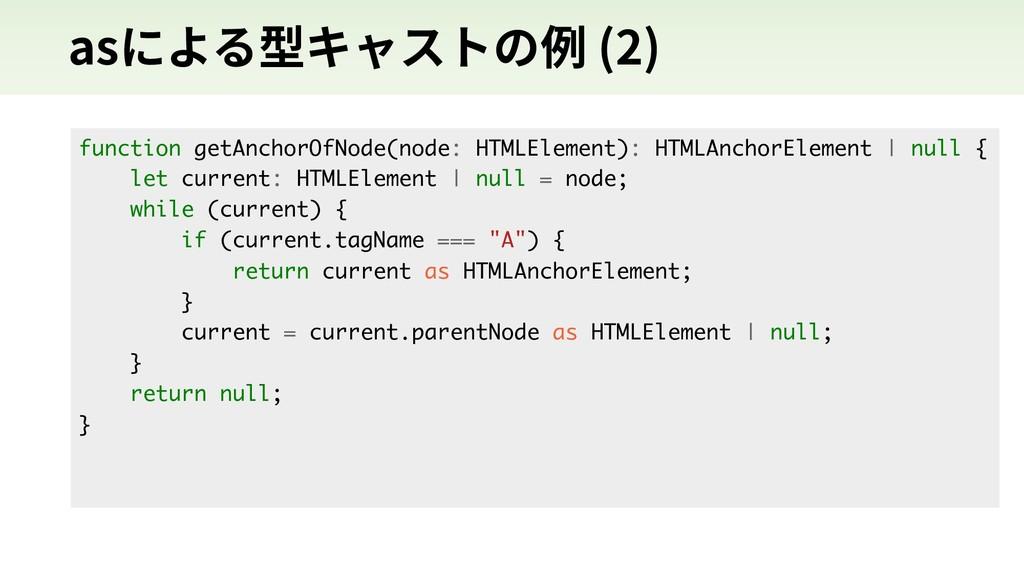 BTח״㘗ٍؗأزך⢽   function getAnchorOfNode(node: ...