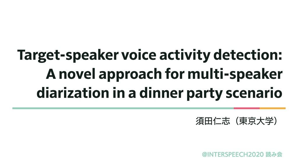 Target-speaker voice activity detection:  A no...