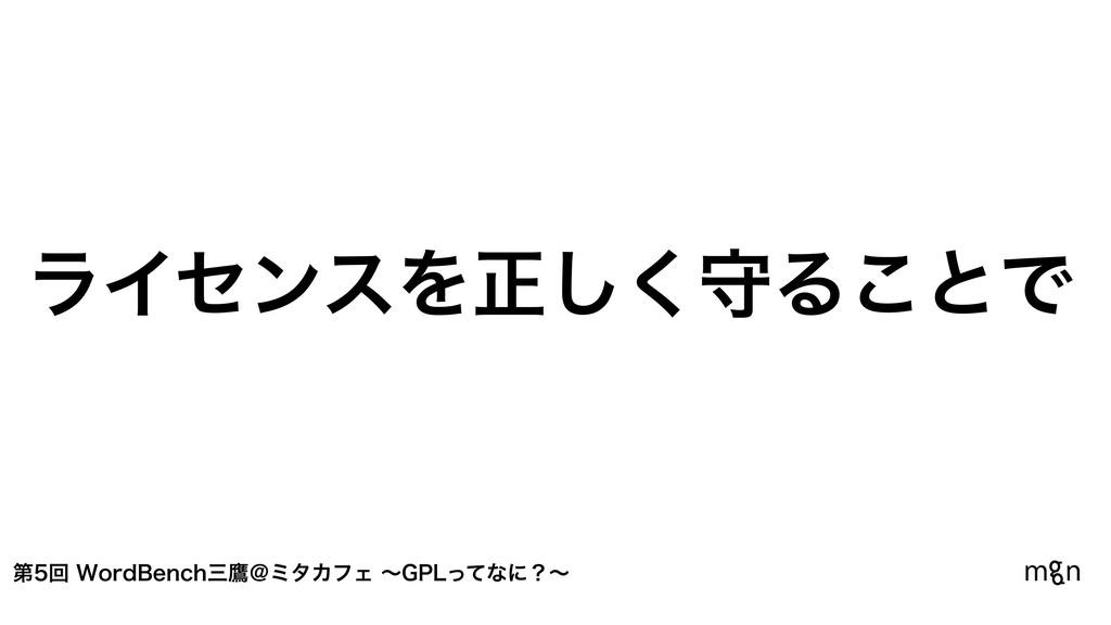 ୈճ8PSE#FODIୋˏϛλΧϑΣʙ(1-ͬͯͳʹʁʙ ϥΠηϯεΛਖ਼͘͠कΔ͜ͱͰ