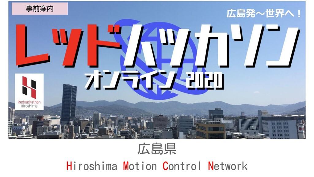 Hiroshima Motion Control Network 広島県 事前案内