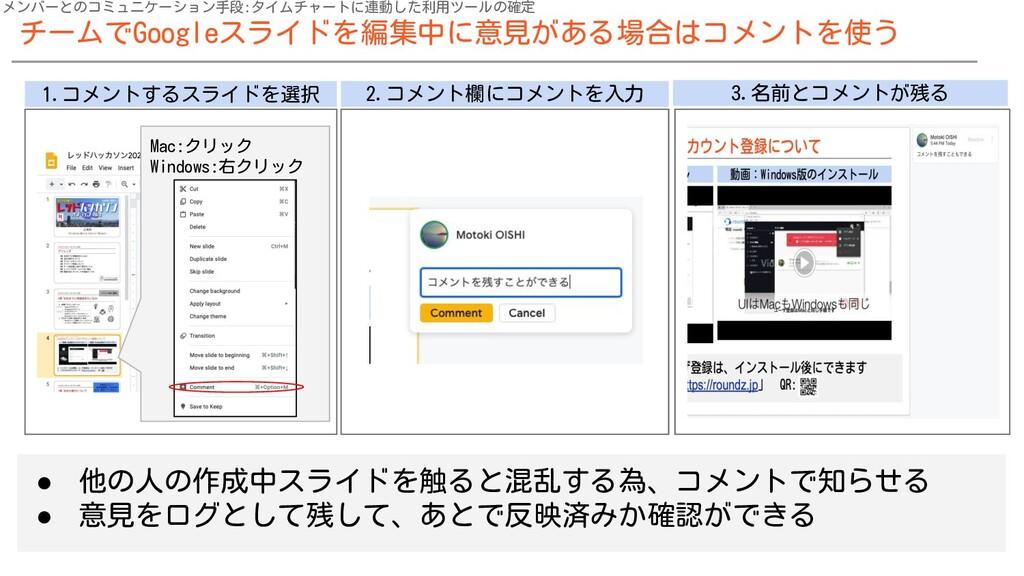 Mac:クリック Windows:右クリック チームでGoogleスライドを編集中に意見がある...
