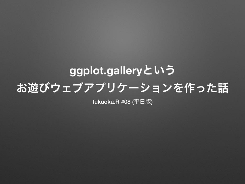 ggplot.galleryͱ͍͏ ͓༡ͼΣϒΞϓϦέʔγϣϯΛ࡞ͬͨ fukuoka.R...
