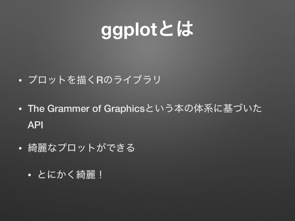 ggplotͱ • ϓϩοτΛඳ͘RͷϥΠϒϥϦ • The Grammer of Grap...