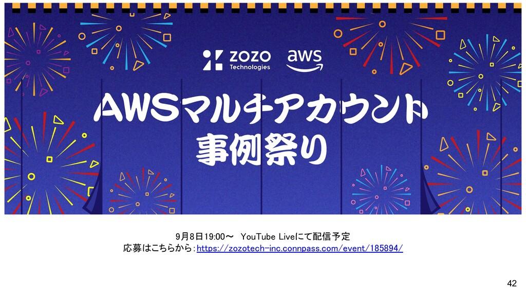 42 9月8日19:00〜 YouTube Liveにて配信予定 応募はこちらから:http...