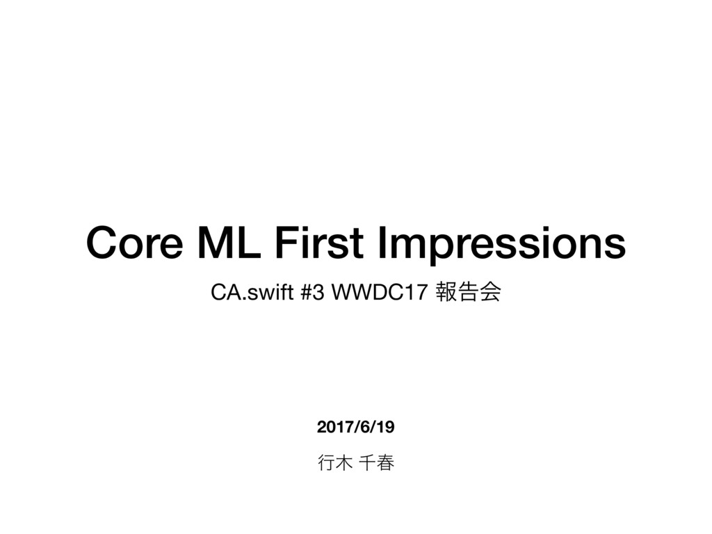 Core ML First Impressions CA.swift #3 WWDC17 ใࠂ...