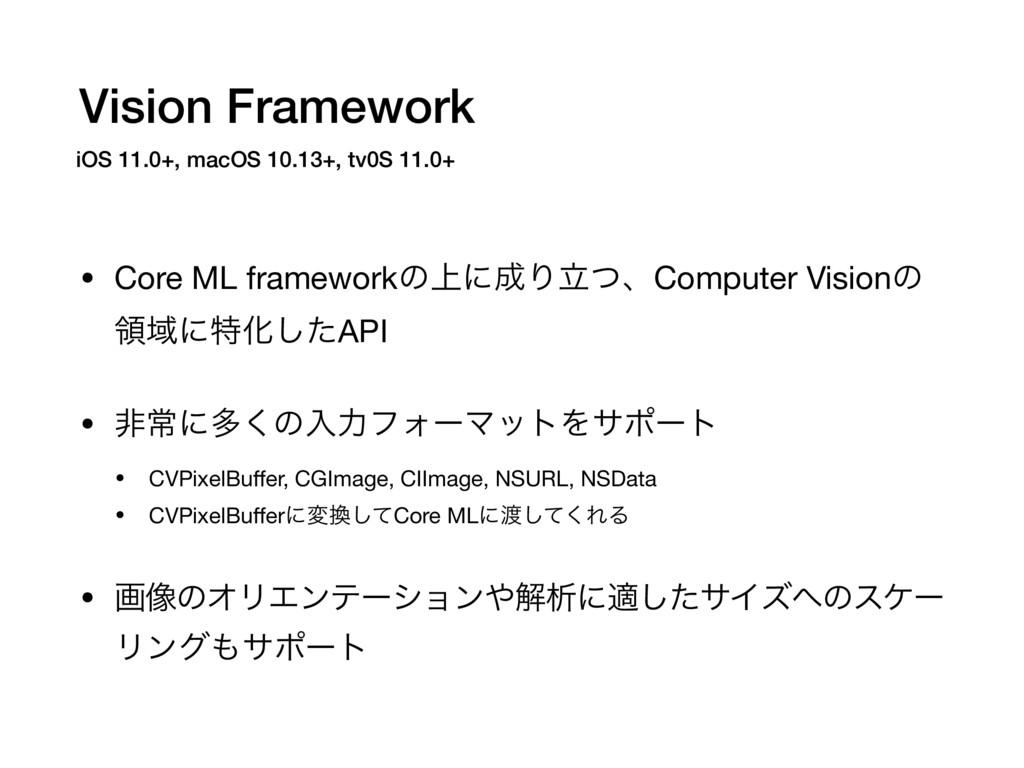 Vision Framework • Core ML frameworkͷ্ʹΓཱͭɺCom...
