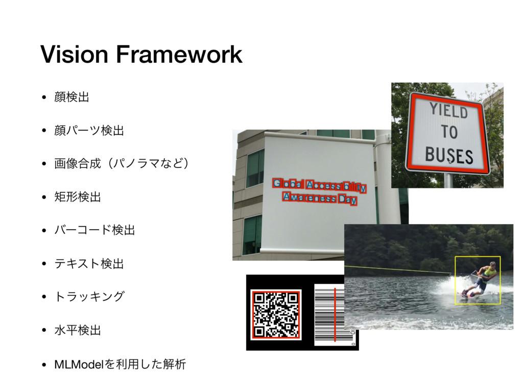 Vision Framework • إݕग़  • إύʔπݕग़  • ը૾߹ʢύϊϥϚͳͲ...