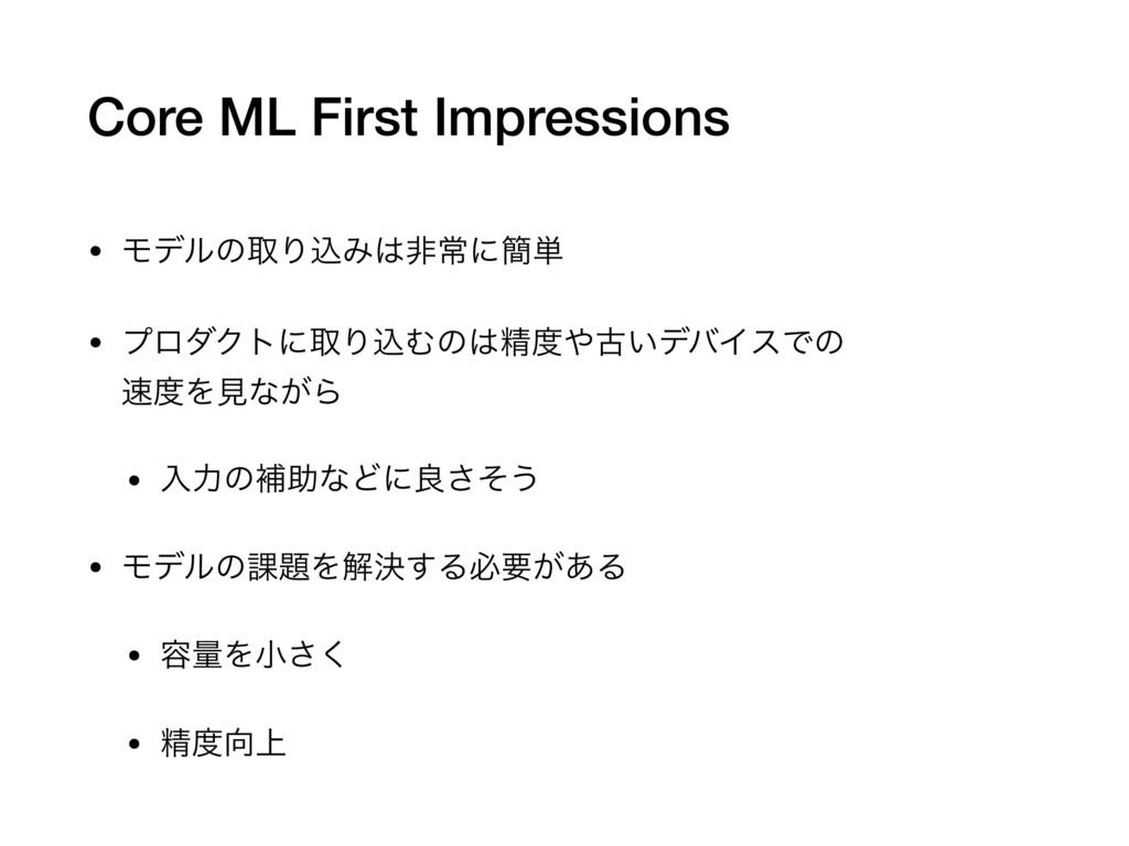 Core ML First Impressions • ϞσϧͷऔΓࠐΈඇৗʹ؆୯  • ϓ...