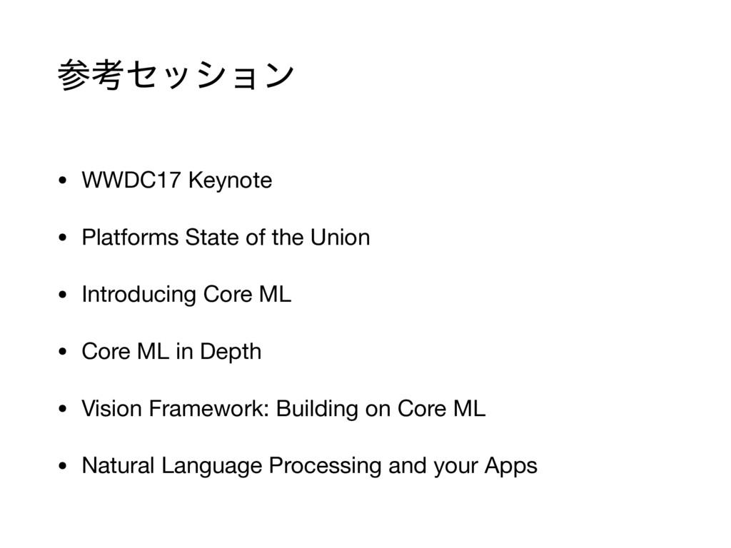 ߟηογϣϯ • WWDC17 Keynote  • Platforms State of ...
