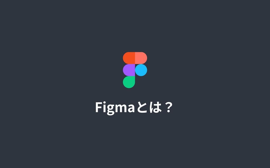 Figmaとは?