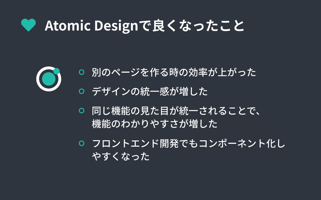 別のページを作る時の効率が上がった デザインの統一感が増した フロントエンド開発でもコンポーネ...
